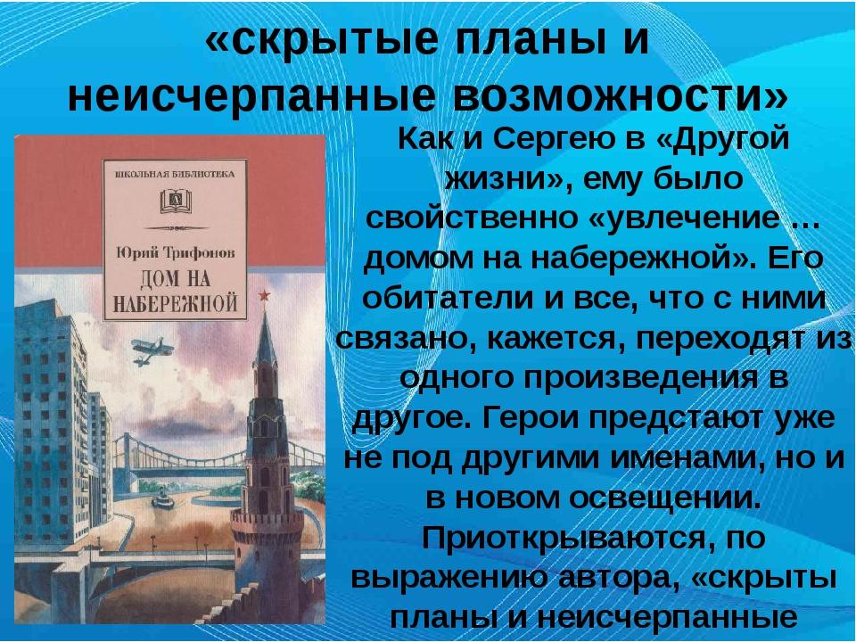 «скрытые планы и неисчерпанные возможности» Как и Сергею в «Другой жизни», е...