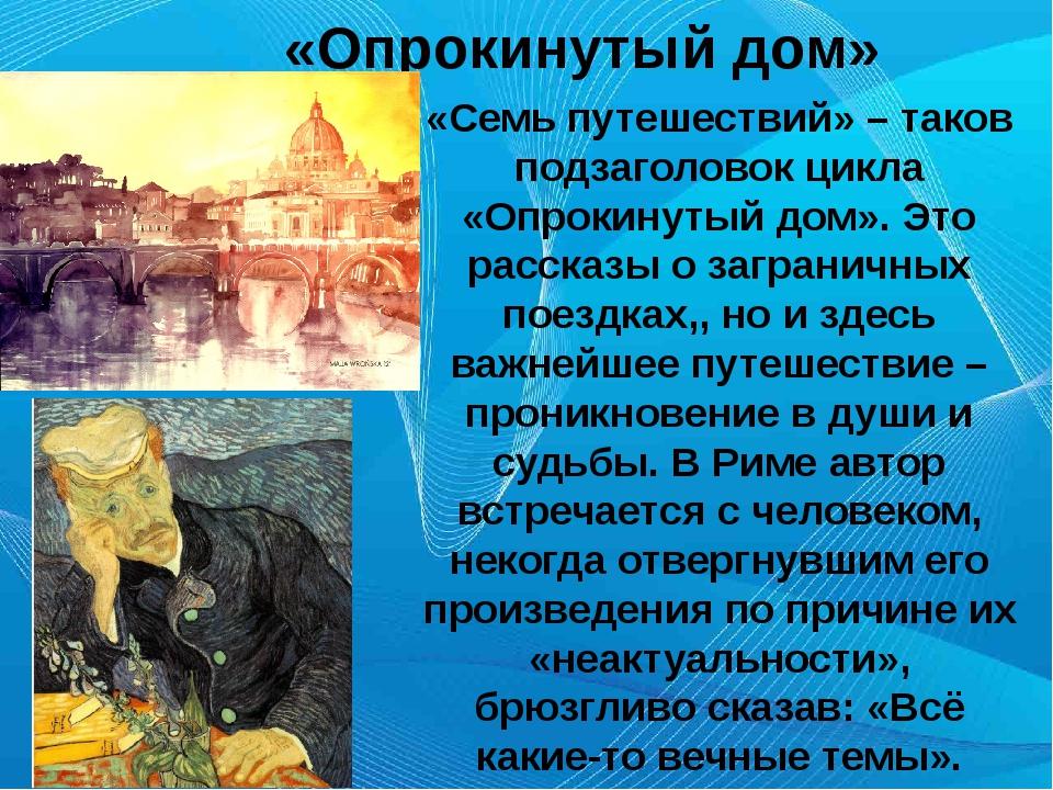 «Опрокинутый дом» «Семь путешествий» – таков подзаголовок цикла «Опрокинутый...
