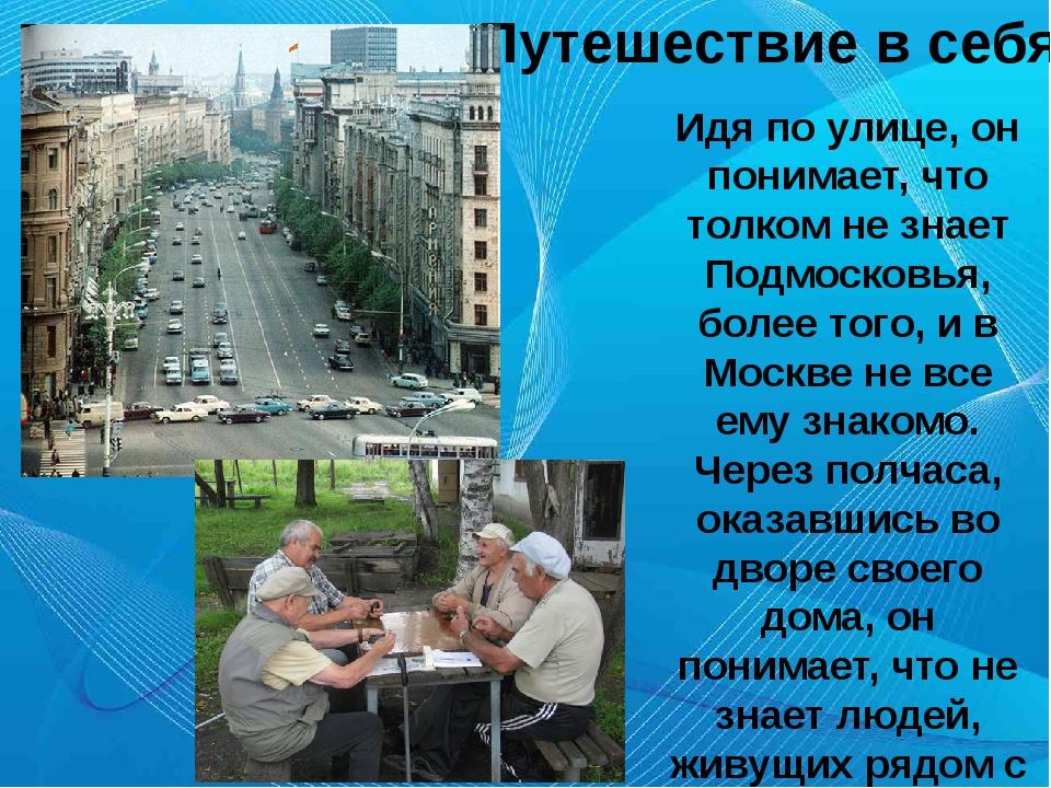 Путешествие в себя Идя по улице, он понимает, что толком не знает Подмосковь...