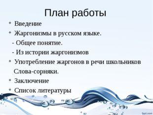 План работы Введение Жаргонизмы в русском языке. - Общее понятие. - Из истори