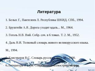 Литература 1. Белых Г., Пантелеев Л. Республика ШКИД. СПб., 1994. 2. Бруштейн