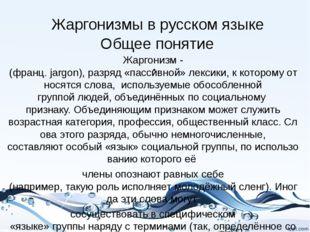 Жаргонизмы в русском языке Общее понятие . Жаргонизм -(франц.jargon),разря