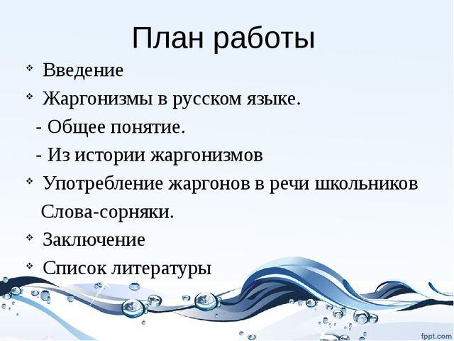 План работы Введение Жаргонизмы в русском языке. - Общее понятие. - Из истори...