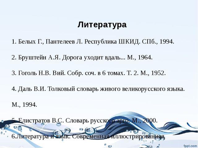 Литература 1. Белых Г., Пантелеев Л. Республика ШКИД. СПб., 1994. 2. Бруштейн...