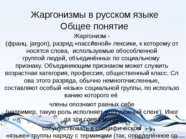 Жаргонизмы в русском языке Общее понятие . Жаргонизм -(франц.jargon),разря...