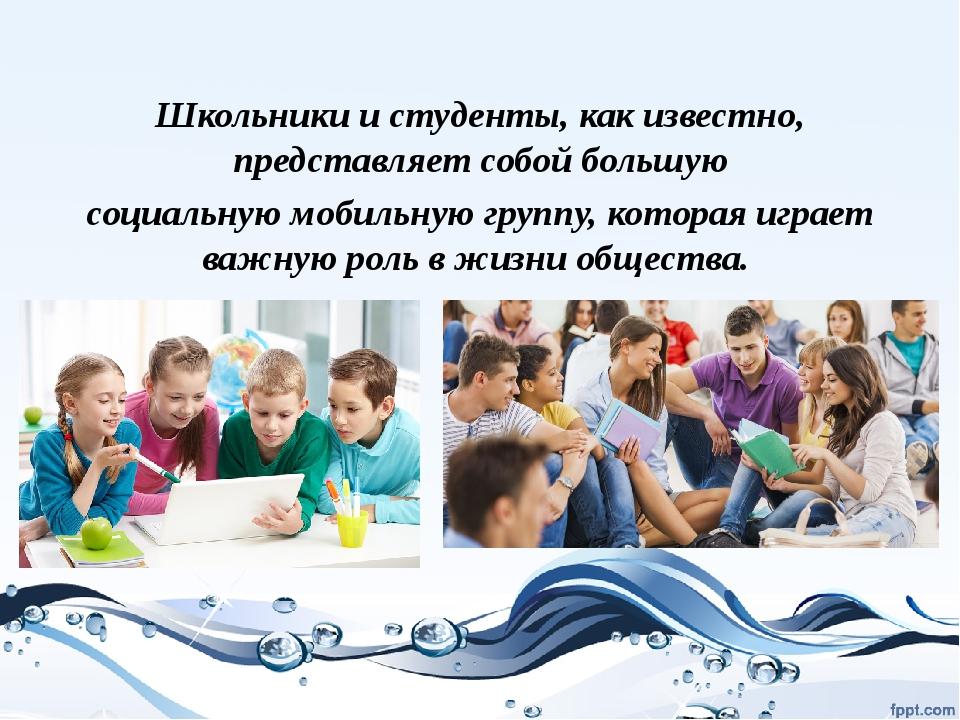 Школьники и студенты, как известно, представляет собой большую социальную моб...