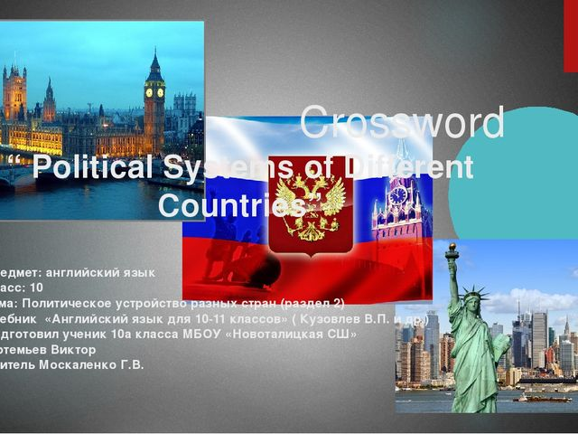 "Crossword "" Political Systems of Different Countries"" Предмет: английский яз..."