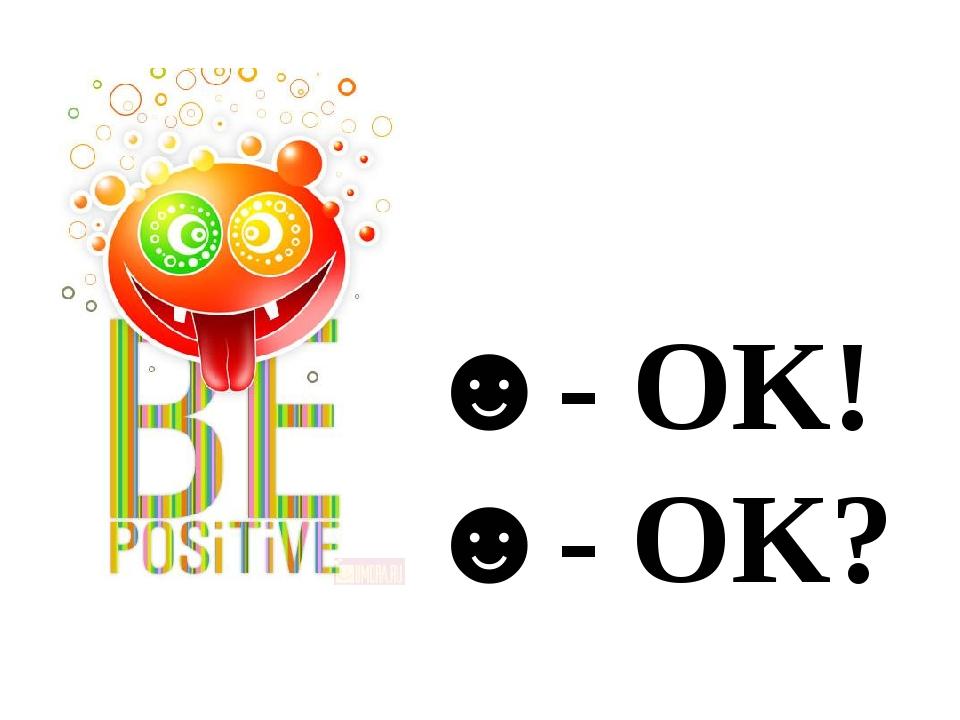 ☻- OK! ☻- OK?