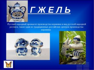 Г Ж Е Л Ь Русский народный промысел производства керамики и вид русской наро