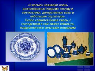 «Гжелью» называют очень разнообразные изделия: посуду и светильники, декорати