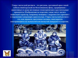 Узоры гжельской росписи - это рисунок, сделанный ярко-синей кобальтовой краск
