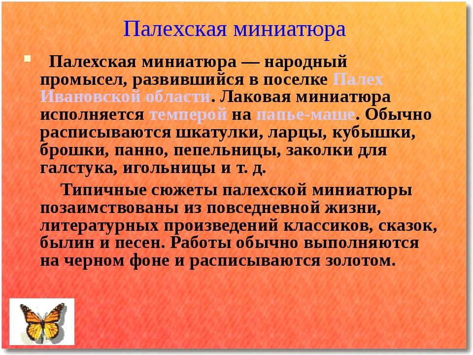 Палехская миниатюра Палехская миниатюра— народный промысел, развившийся в п...