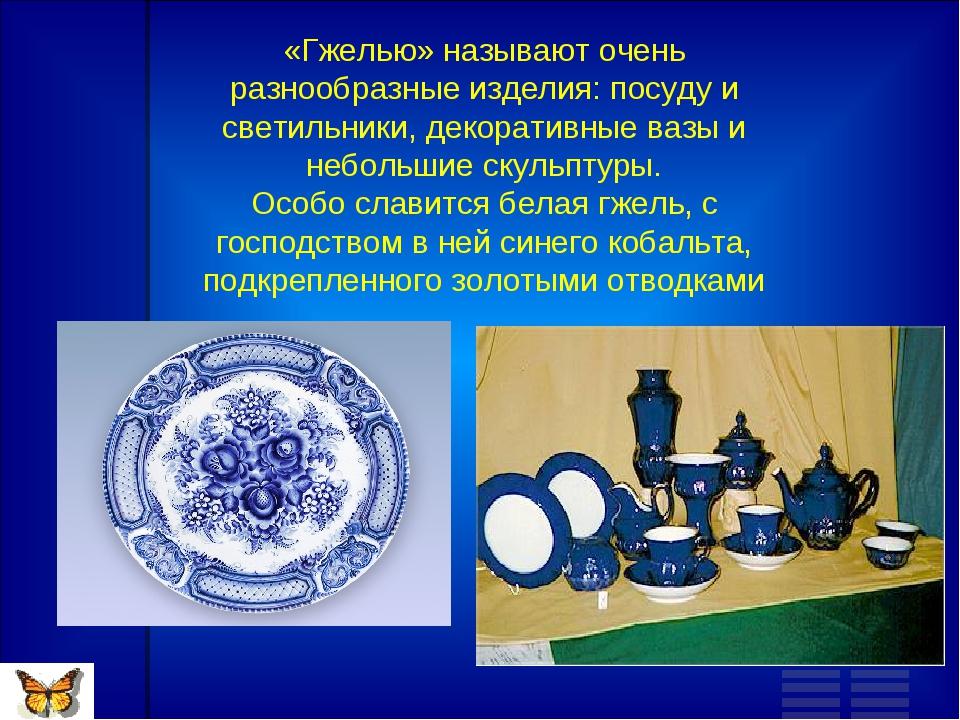 «Гжелью» называют очень разнообразные изделия: посуду и светильники, декорати...