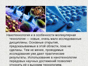Нанотехнология и в особенности молекулярная технология — новые, очень мало ис