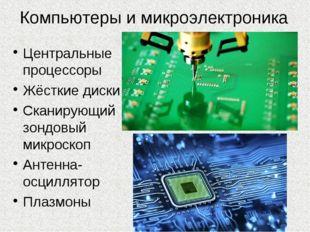 Компьютеры и микроэлектроника Центральные процессоры Жёсткие диски Сканирующи