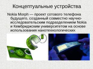 Концептуальные устройства Nokia Morph — проект сотового телефона будущего, со