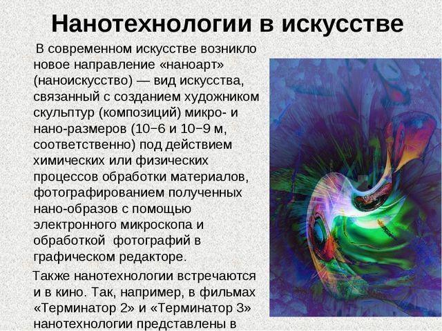 Нанотехнологии в искусстве В современном искусстве возникло новое направление...