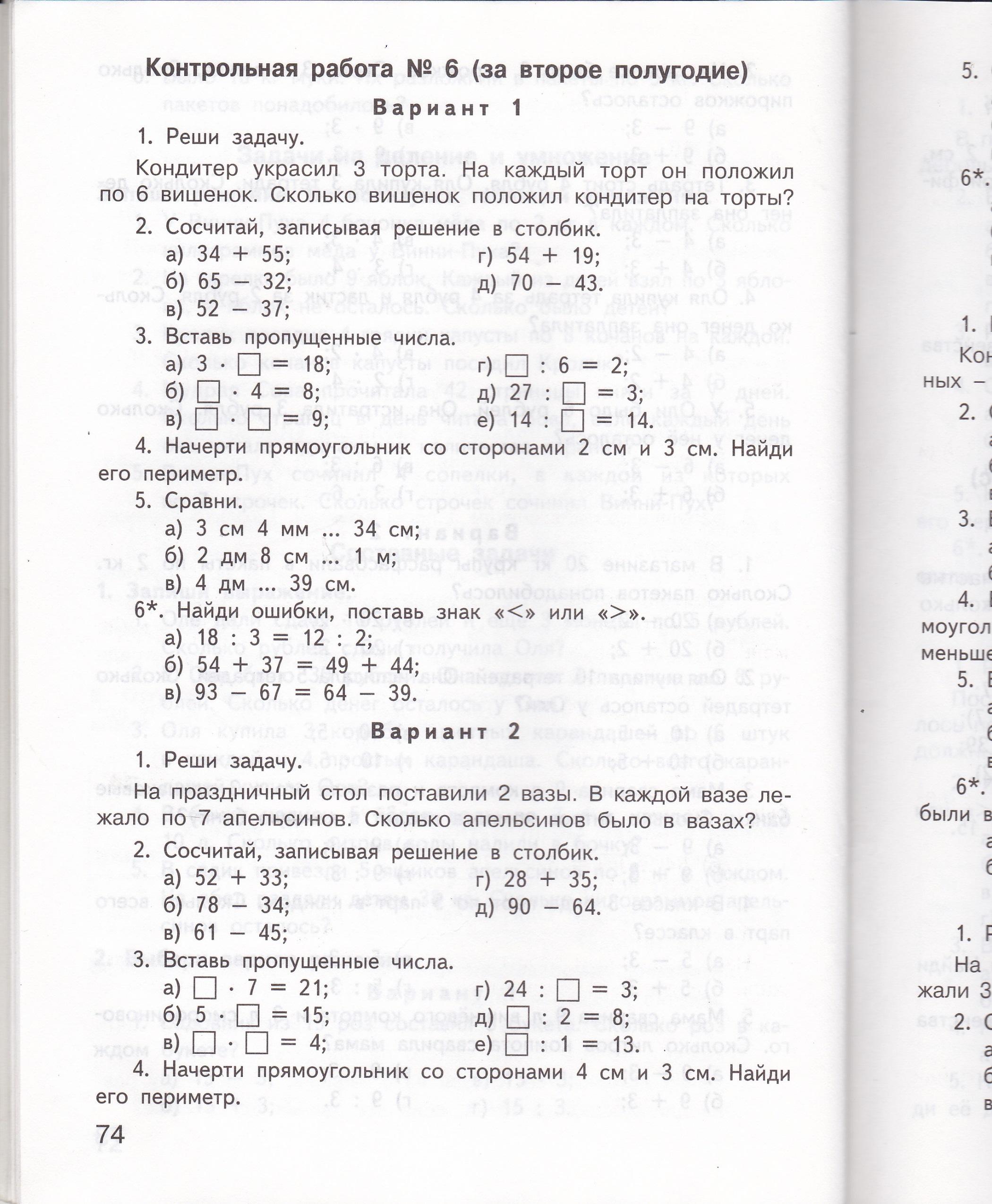 Учебно методический материал по математике класс на тему  Контрольная по математике по теме умножение 2 класс занков