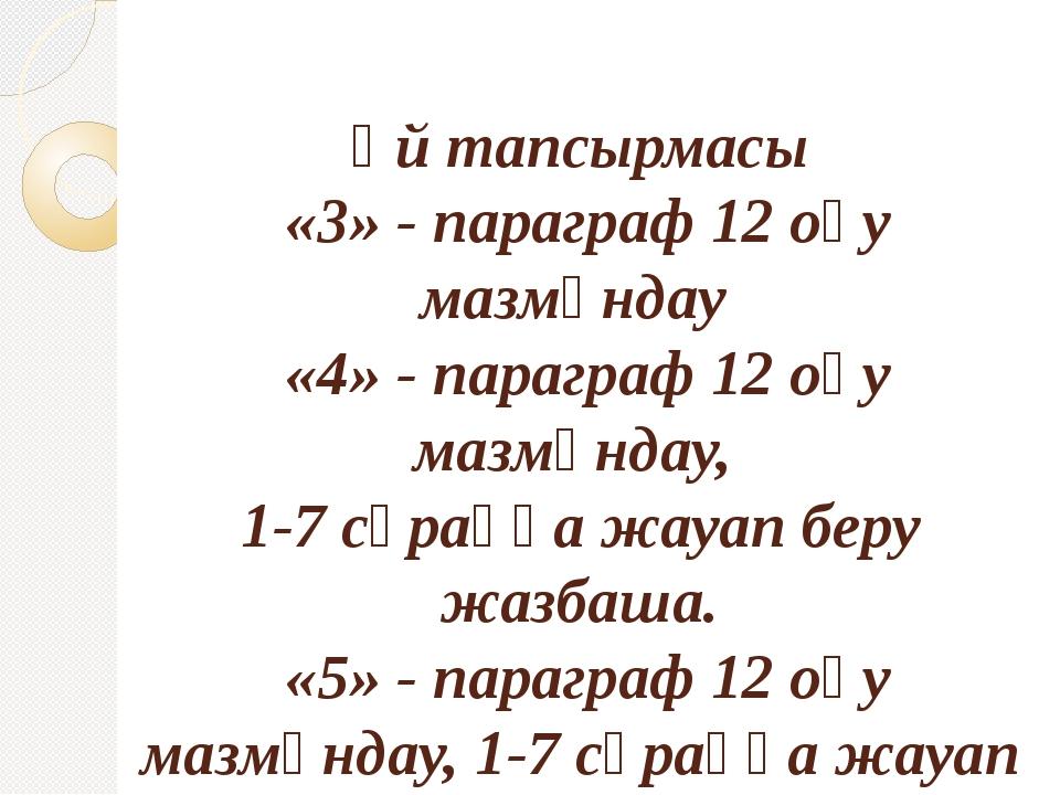 Үй тапсырмасы «3» - параграф 12 оқу мазмұндау «4» - параграф 12 оқу мазмұнда...