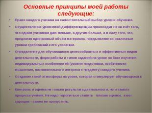 Основные принципы моей работы следующие: Право каждого ученика на самостоятел