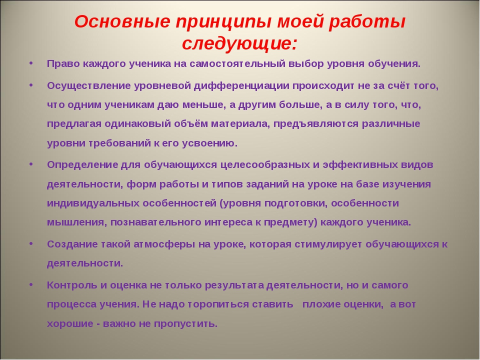 Основные принципы моей работы следующие: Право каждого ученика на самостоятел...
