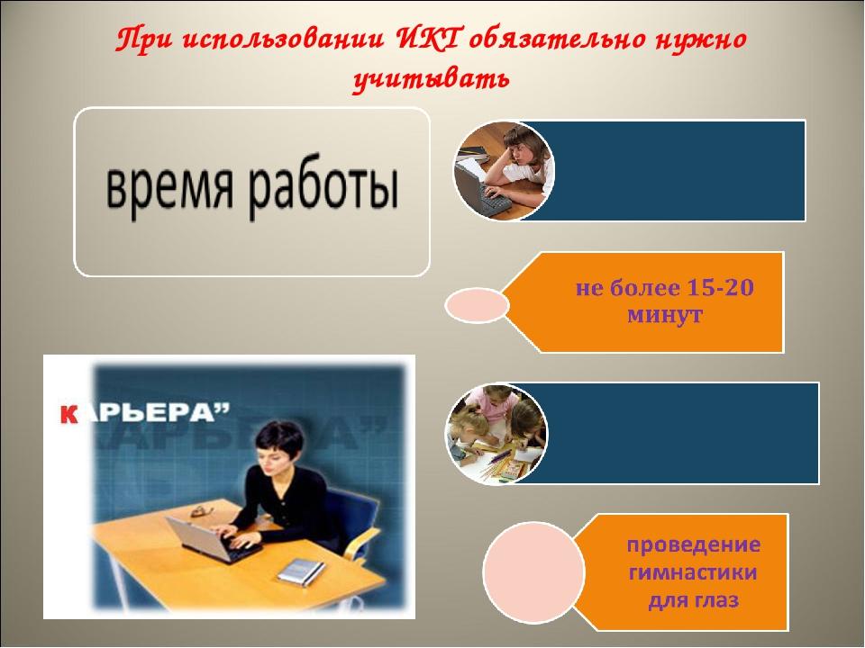 При использовании ИКТ обязательно нужно учитывать