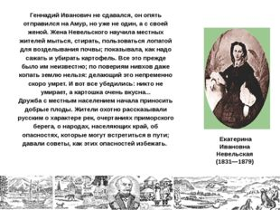Геннадий Иванович не сдавался, он опять отправился на Амур, но уже не один, а