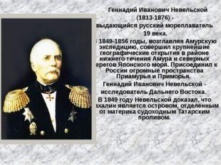 Геннадий Иванович Невельской (1813-1876) - выдающийся русский мореплаватель