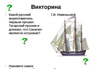 Викторина Какой русский мореплаватель первым прошел Татарский пролив и доказа