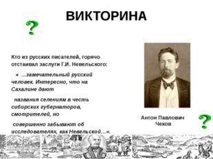ВИКТОРИНА Кто из русских писателей, горячо отстаивал заслуги Г.И. Невельского