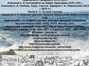 Использованная литература: Алексеев А. И. Дело всей жизни: Книга о подвиге ад