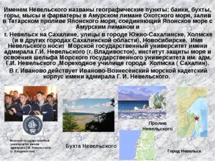 Именем Невельского названы географические пункты: банки, бухты, горы, мысы и