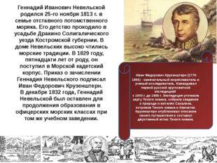 Геннадий Иванович Невельской родился 25-го ноября 1813 г. в семье отставного