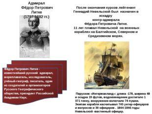 После окончания курсов лейтенант Геннадий Невельской был назначен в эскадру