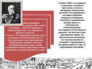 В июле 1849 г. он подошел к Сахалину с севера и приступил к описи и промерам