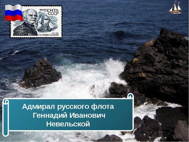 Адмирал русского флота Геннадий Иванович Невельской