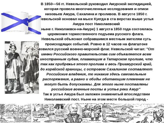 В 1850—56 гг. Невельской руководил Амурской экспедицией, которая провела мног...