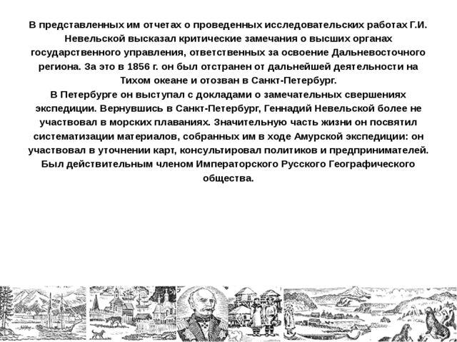 В представленных им отчетах о проведенных исследовательских работах Г.И. Неве...