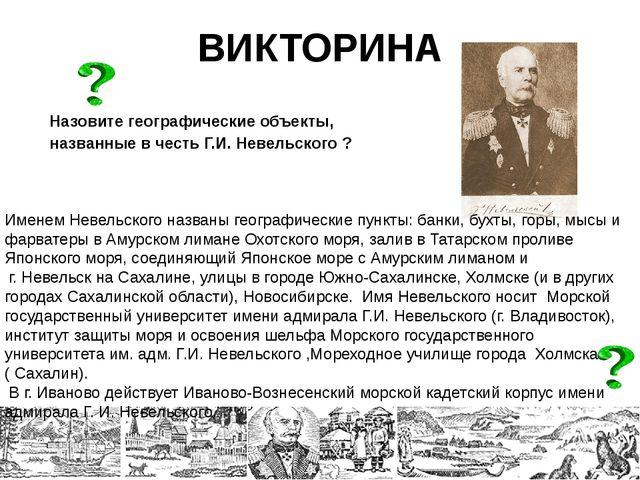 ВИКТОРИНА Назовите географические объекты, названные в честь Г.И. Невельского...