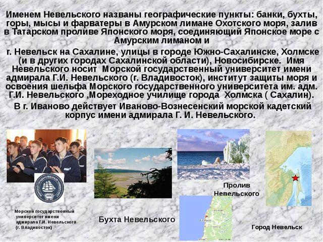 Именем Невельского названы географические пункты: банки, бухты, горы, мысы и...