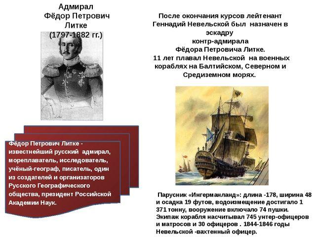 После окончания курсов лейтенант Геннадий Невельской был назначен в эскадру...