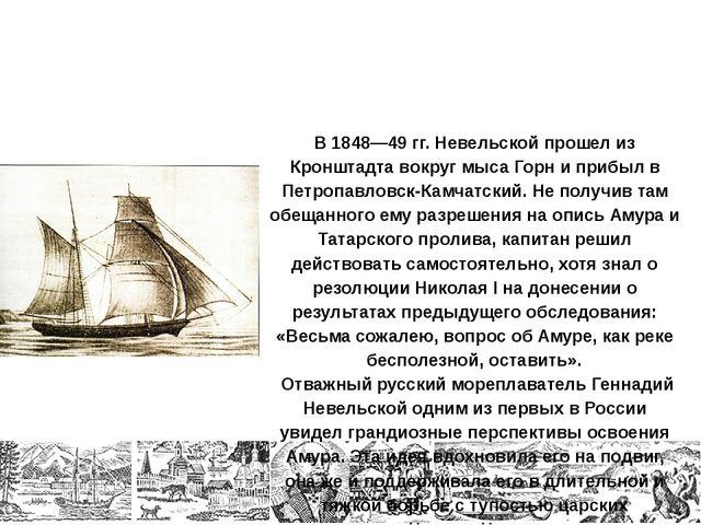 В 1848—49 гг. Невельской прошел из Кронштадта вокруг мыса Горн и прибыл в Пет...