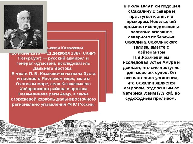 В июле 1849 г. он подошел к Сахалину с севера и приступил к описи и промерам...