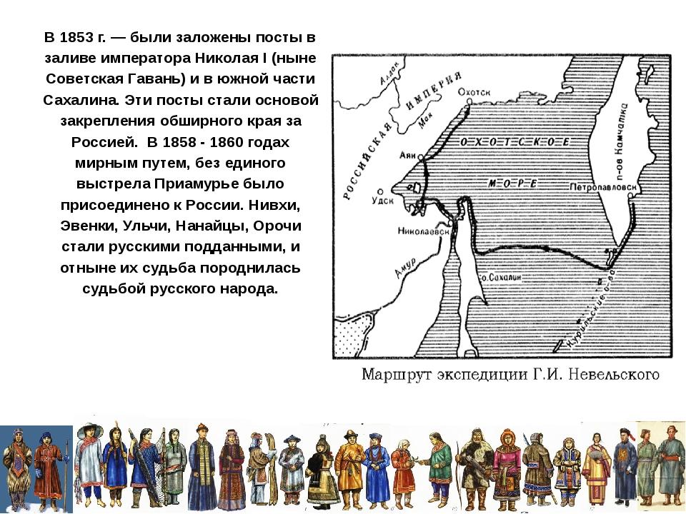 В 1853 г. — были заложены посты в заливе императора Николая I (ныне Советская...