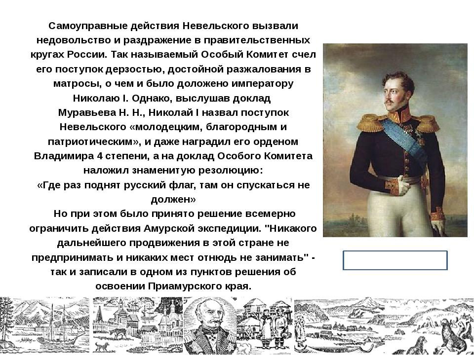 Самоуправные действия Невельского вызвали недовольство и раздражение в правит...