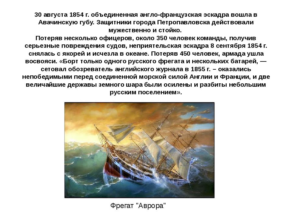 30 августа 1854 г. объединенная англо-французская эскадра вошла в Авачинскую...