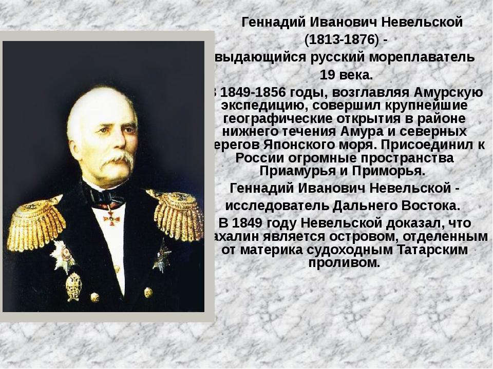 Геннадий Иванович Невельской (1813-1876) - выдающийся русский мореплаватель...