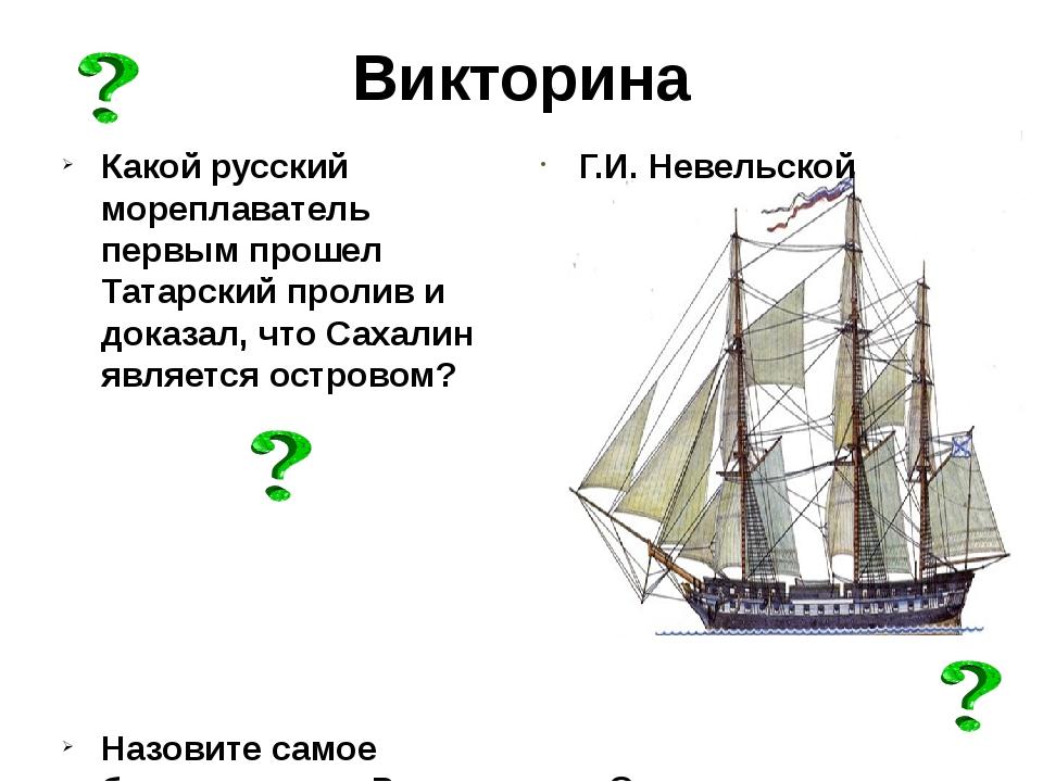 Викторина Какой русский мореплаватель первым прошел Татарский пролив и доказа...