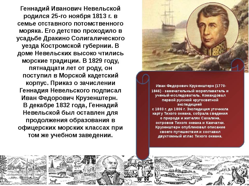Геннадий Иванович Невельской родился 25-го ноября 1813 г. в семье отставного...