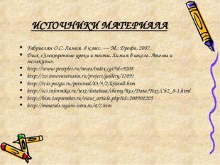 ИСТОЧНИКИ МАТЕРИАЛА Габриелян О.С. Химия. 8 класс. — М.: Дрофа, 2007. Диск «Э